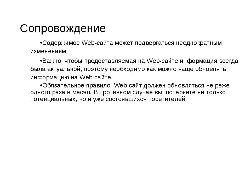 Сопровождение Содержимое Web-сайта может подвергаться неоднократным изменения...