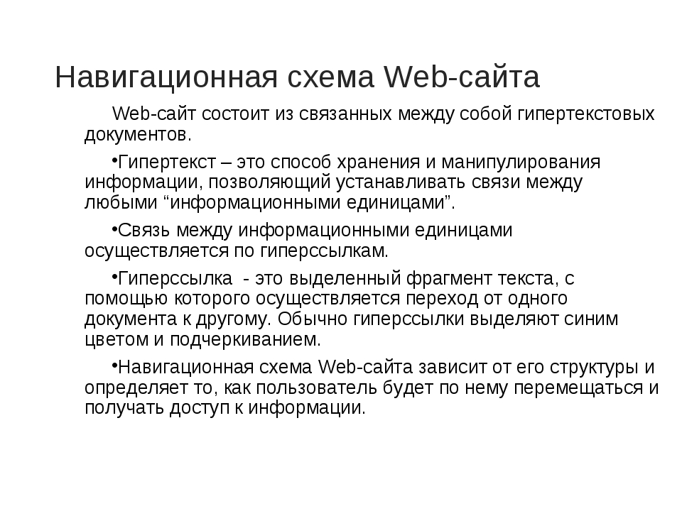 Навигационная схема Web-сайта Web-сайт состоит из связанных между собой гипер...