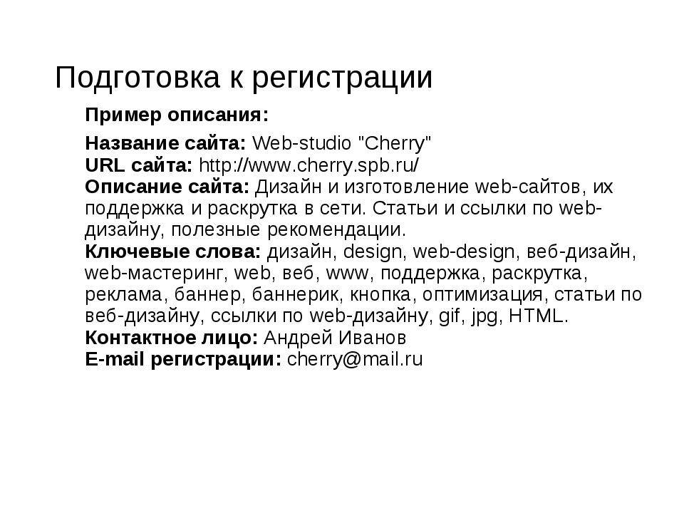 """Подготовка к регистрации Пример описания: Название сайта: Web-studio """"Cherry""""..."""