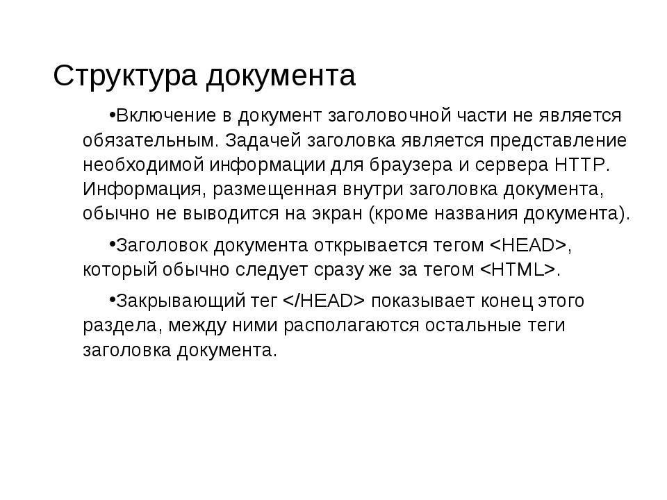 Структура документа Включение в документ заголовочной части не является обяза...