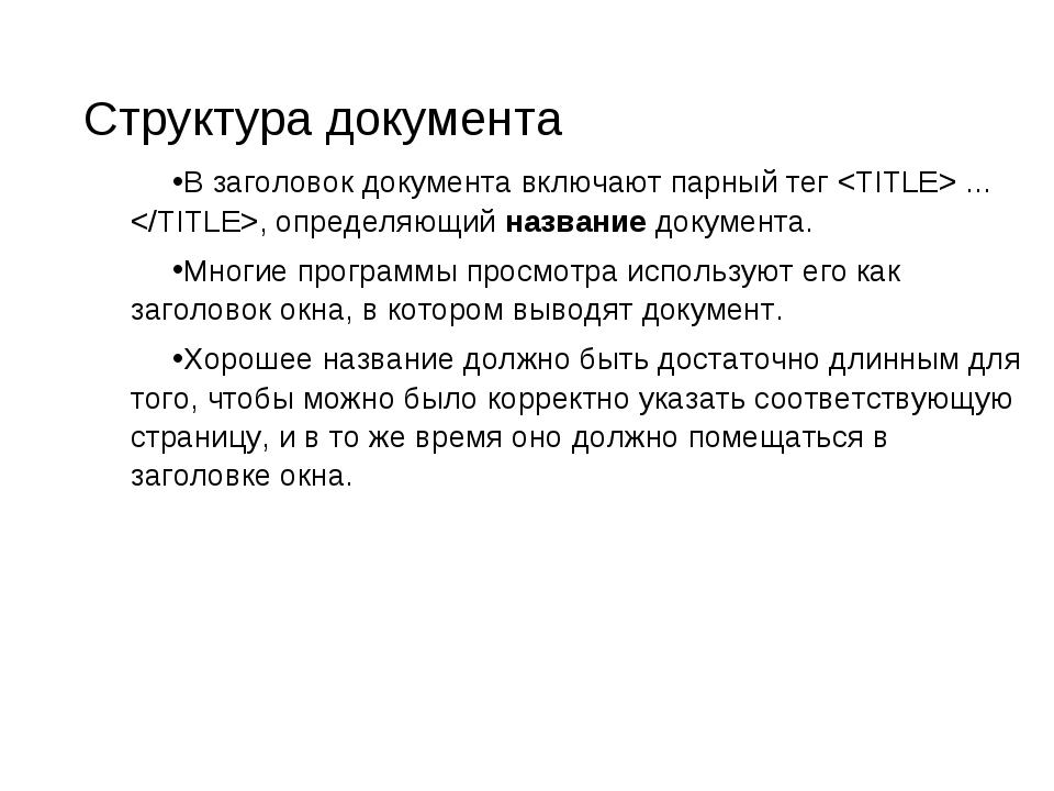 Структура документа В заголовок документа включают парный тег  ... , определя...