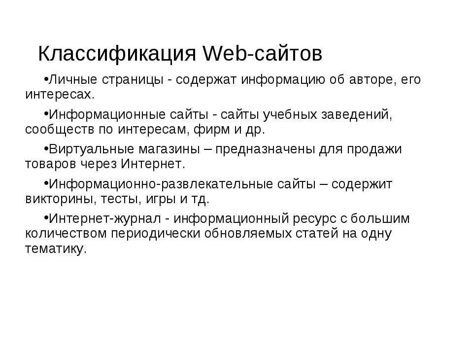 Классификация Web-сайтов Личные страницы - содержат информацию об авторе, его...