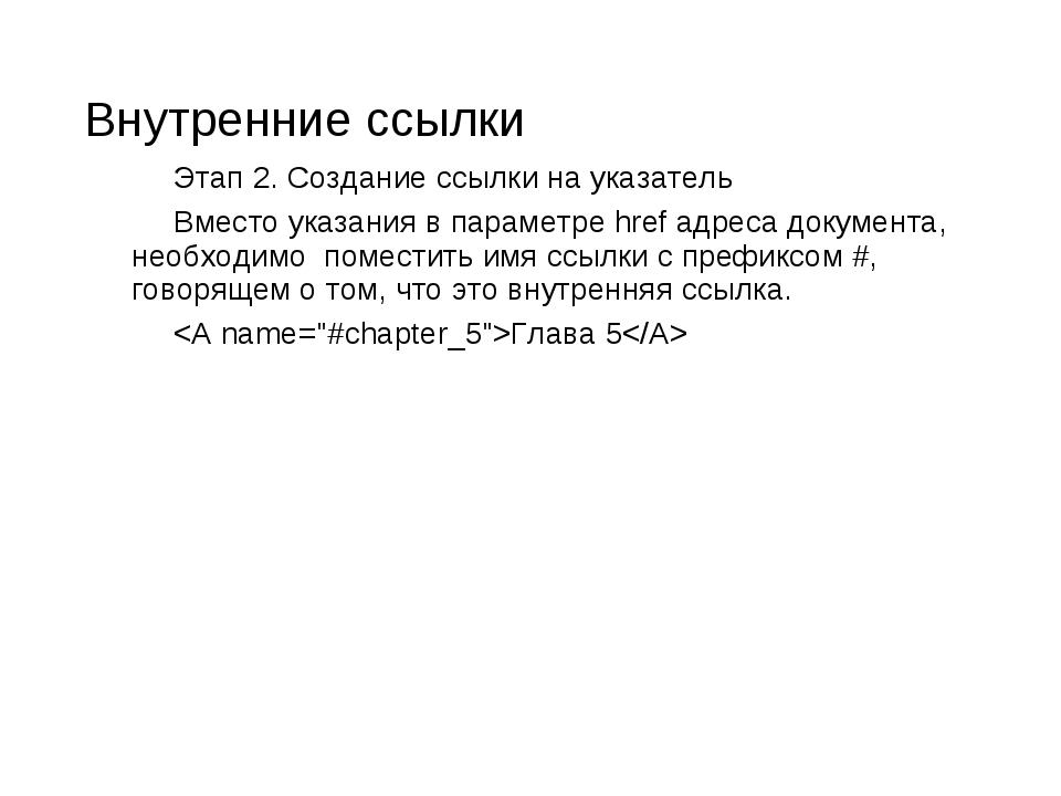 Внутренние ссылки Этап 2. Создание ссылки на указатель Вместо указания в пара...