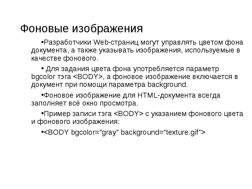 Фоновые изображения Разработчики Web-страниц могут управлять цветом фона доку...