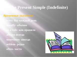 The Present Simple (Indefinite) Временные указатели: every day-каждый день us