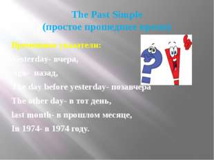 The Past Simple (простое прошедшее время) Временные указатели: Yesterday- вче