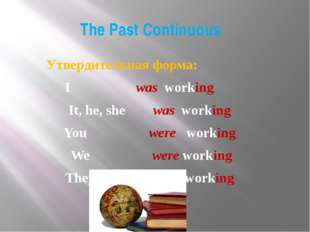 The Past Continuous Утвердительная форма: I was working It, he, she was worki