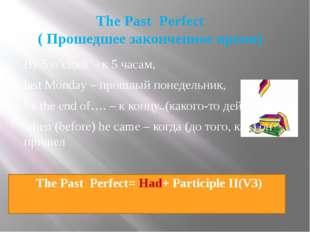 The Past Perfect ( Прошедшее законченное время) By 5 o`clock – к 5 часам, la