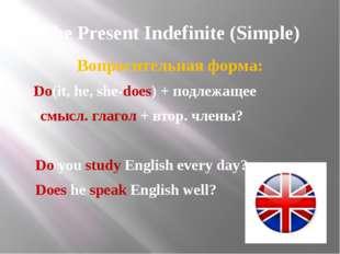 The Present Indefinite (Simple) Вопросительная форма: Do(it, he, she-does) +