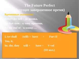 The Future Perfect (будущее завершенное время) Временные указатели: Before t
