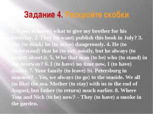 Задание 4. Раскройте скобки 1. I (not to know) what to give my brother for hi