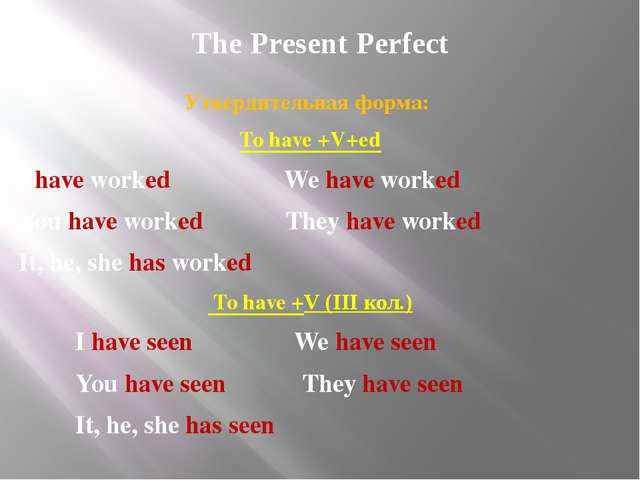 The Present Perfect Утвердительная форма: To have +V+ed I have worked We have...