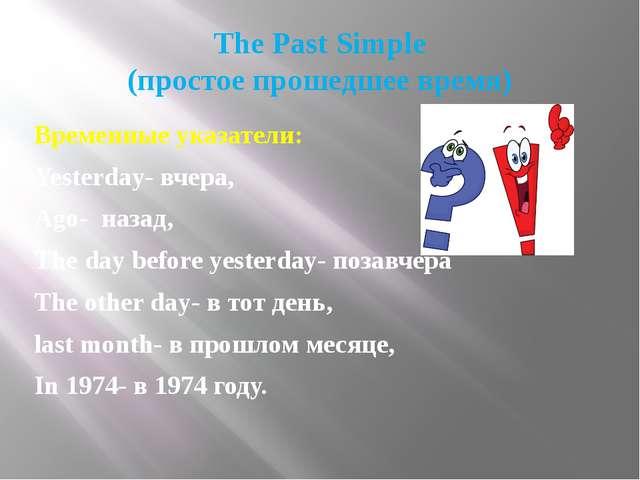 The Past Simple (простое прошедшее время) Временные указатели: Yesterday- вче...