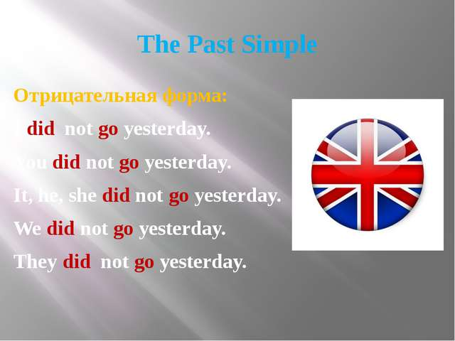 The Past Simple Отрицательная форма: I did not go yesterday. You did not go y...