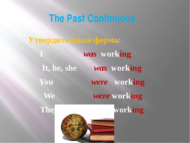 The Past Continuous Утвердительная форма: I was working It, he, she was worki...