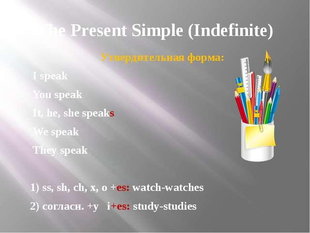 The Present Simple (Indefinite) Утвердительная форма: I speak You speak It, h...