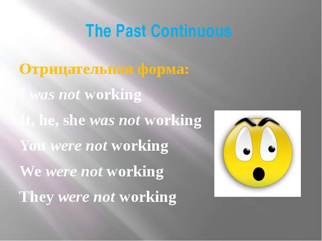 The Past Continuous Отрицательная форма: I was not working It, he, she was no...