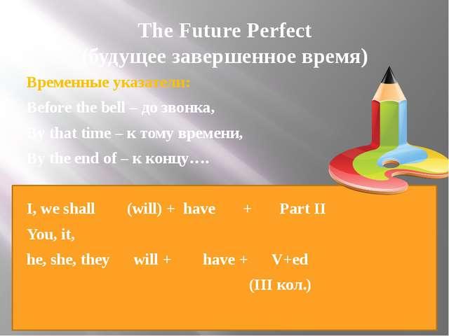 The Future Perfect (будущее завершенное время) Временные указатели: Before t...