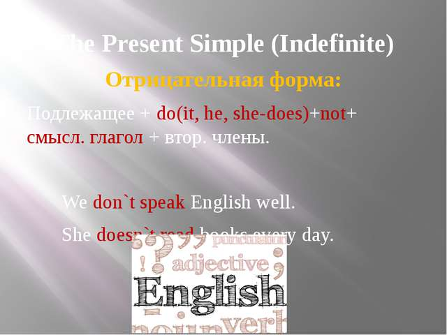 The Present Simple (Indefinite) Отрицательная форма: Подлежащее + do(it, he,...