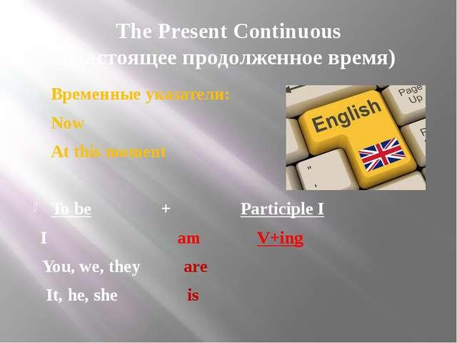 The Present Continuous (Настоящее продолженное время) Временные указатели: No...