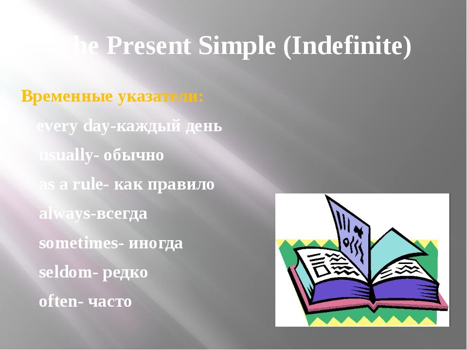 The Present Simple (Indefinite) Временные указатели: every day-каждый день us...