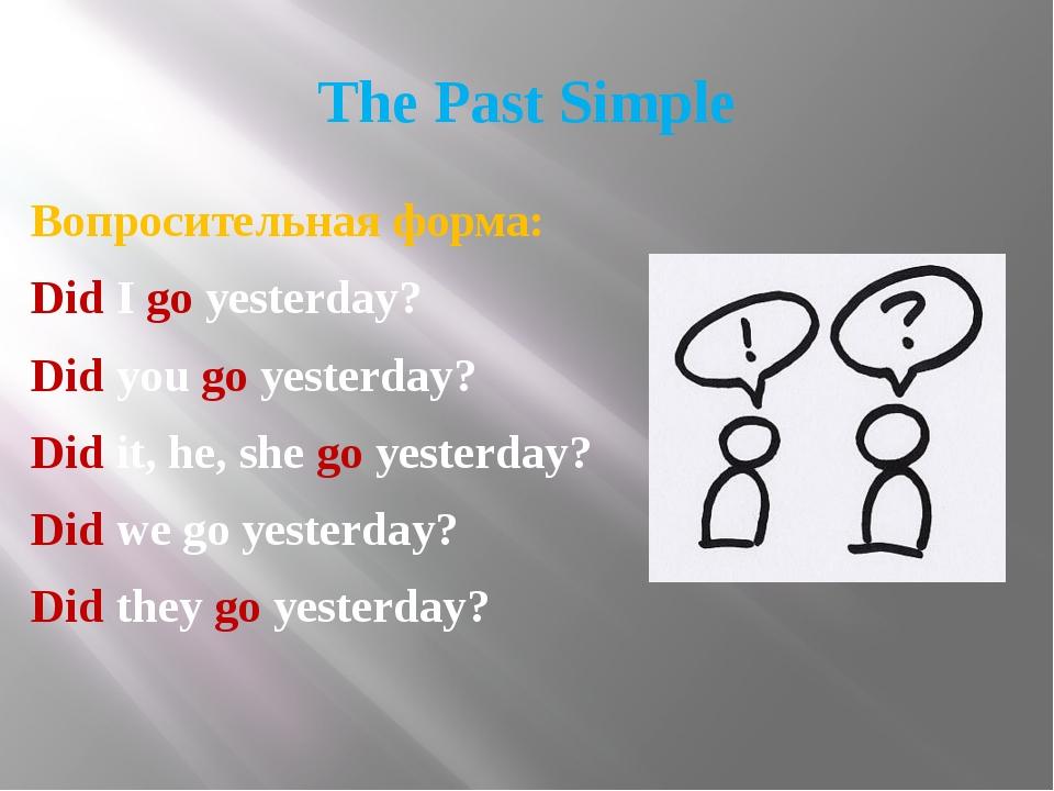 The Past Simple Вопросительная форма: Did I go yesterday? Did you go yesterda...