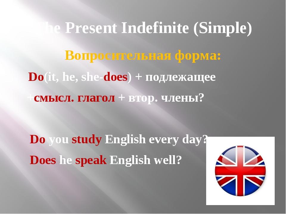 The Present Indefinite (Simple) Вопросительная форма: Do(it, he, she-does) +...