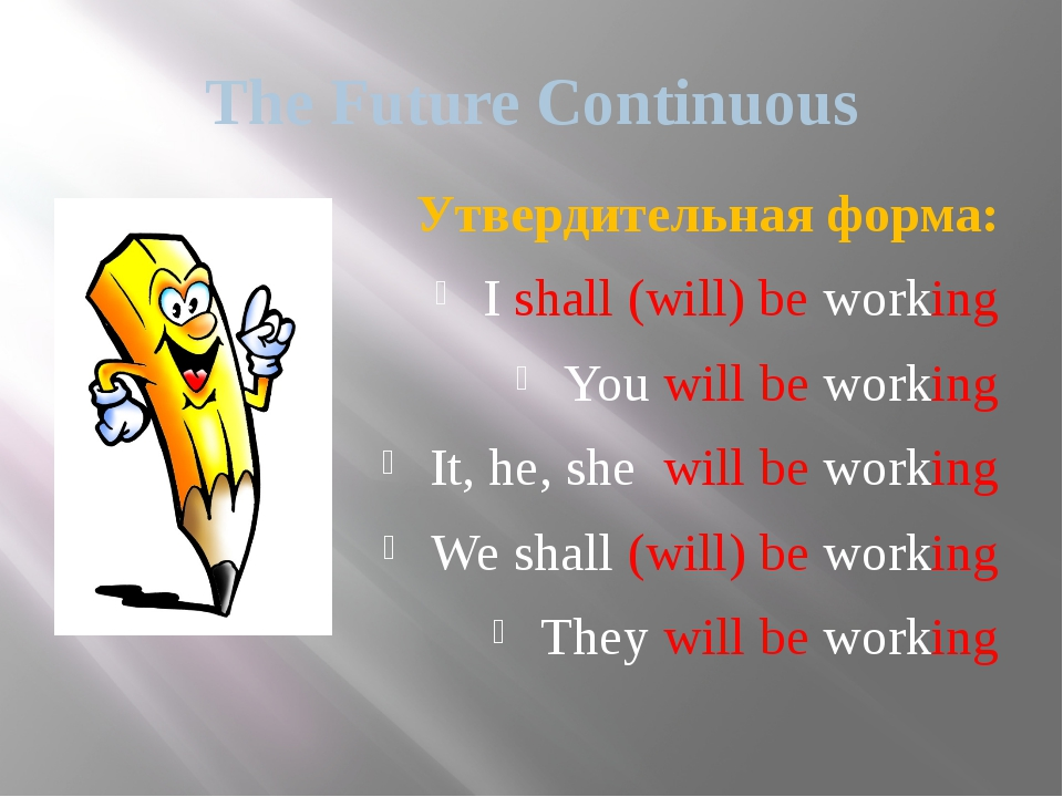 The Future Continuous Утвердительная форма: I shall (will) be working You wil...