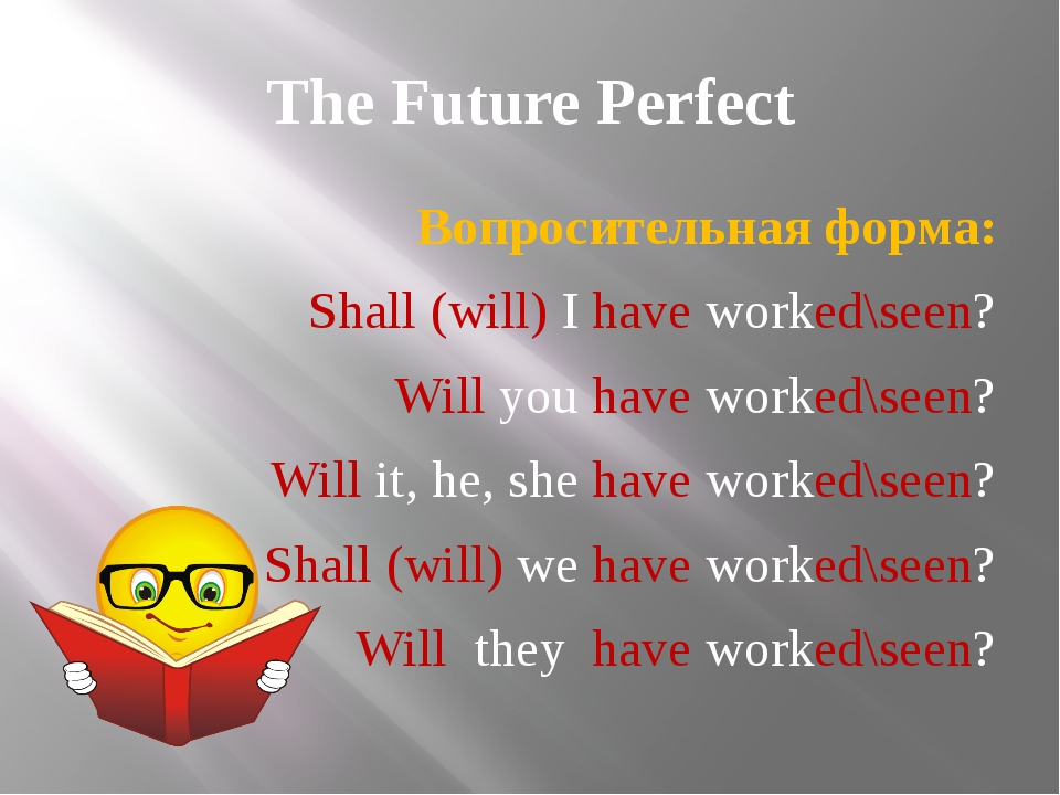The Future Perfect Вопросительная форма: Shall (will) I have worked\seen? Wil...