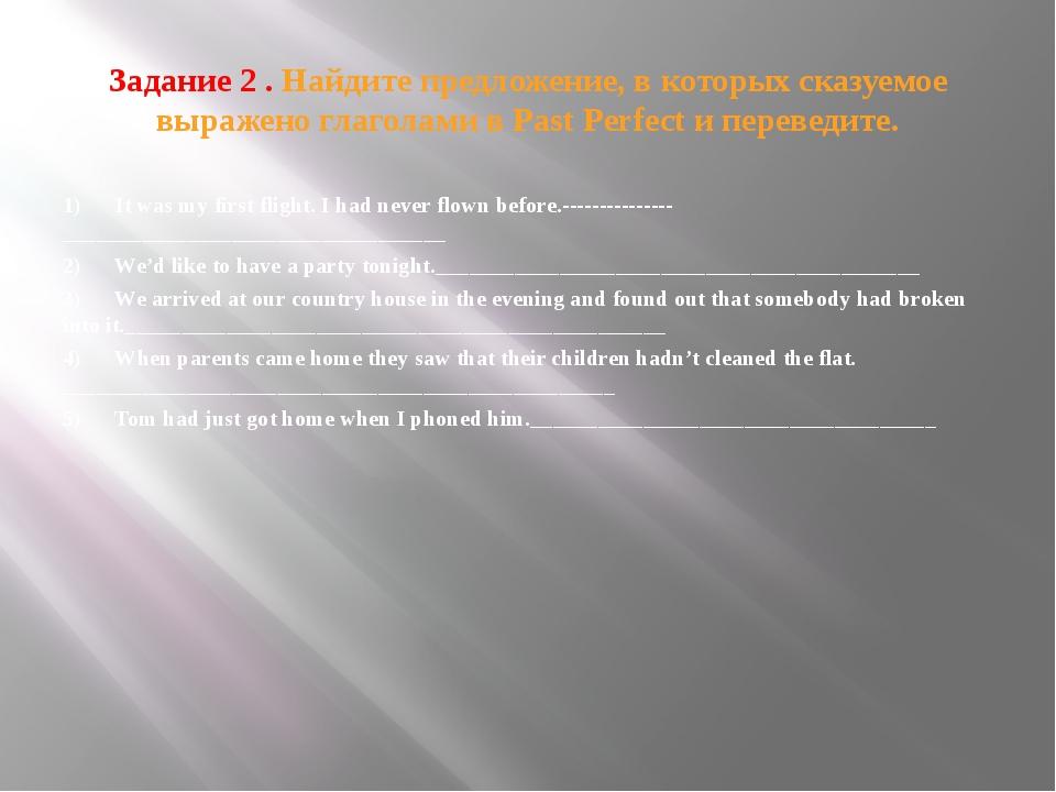 Задание 2 . Найдите предложение, в которых сказуемое выражено глаголами вPas...