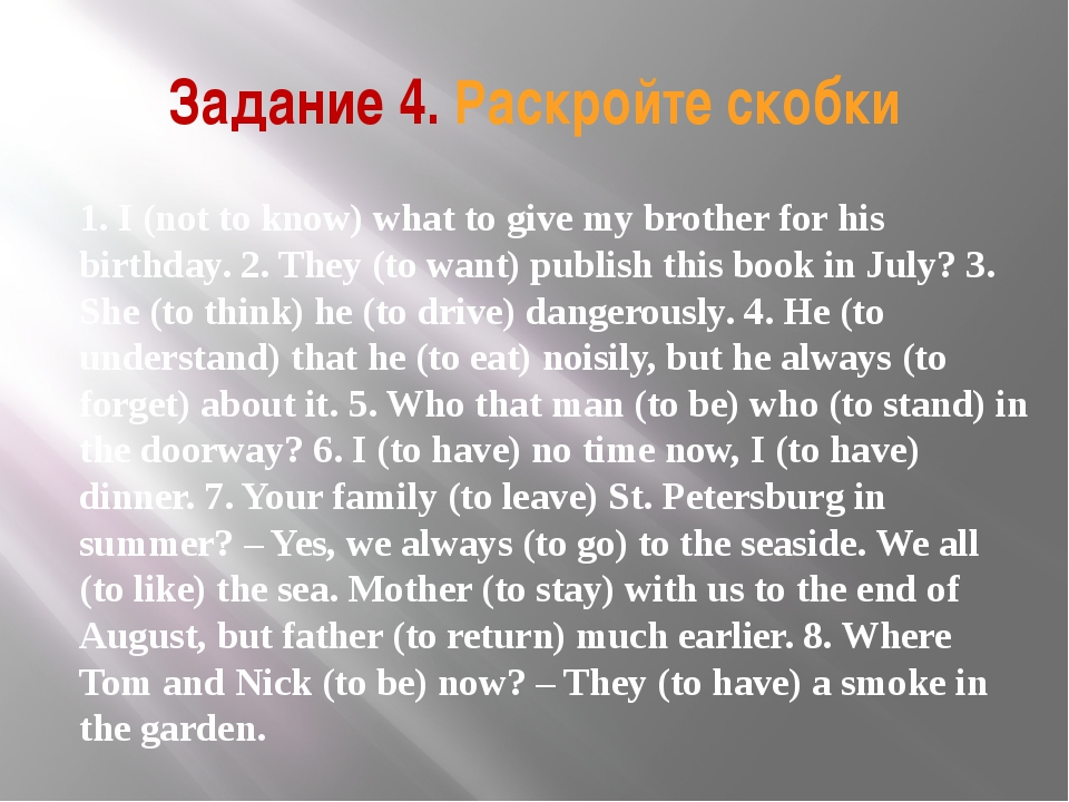 Задание 4. Раскройте скобки 1. I (not to know) what to give my brother for hi...