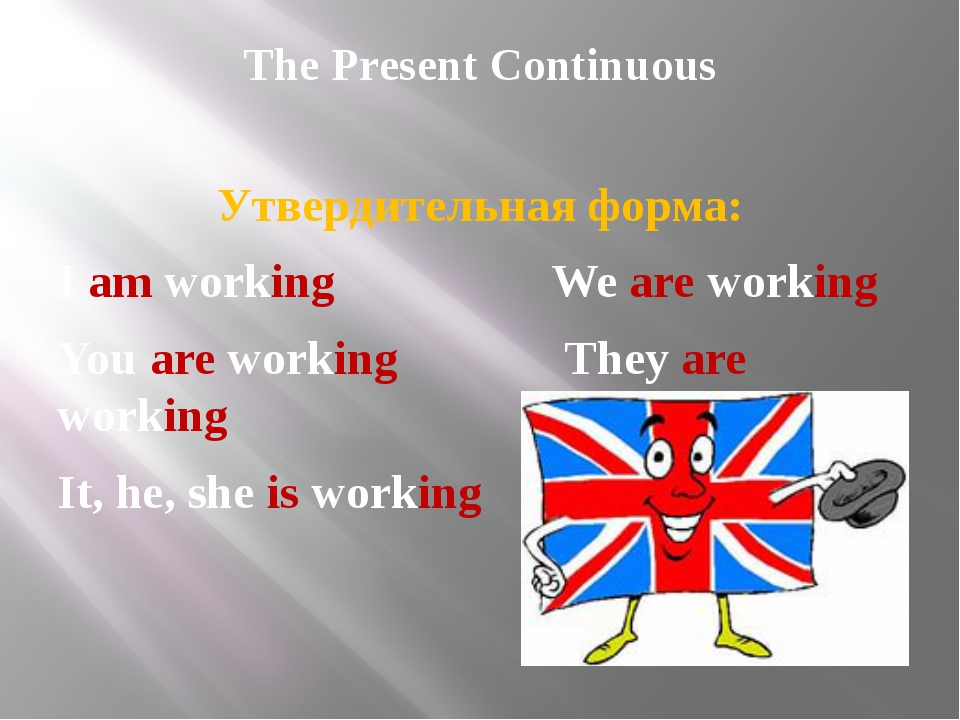 The Present Continuous Утвердительная форма: I am working We are working You...