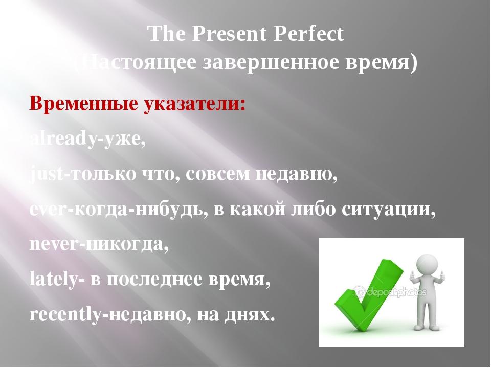 The Present Perfect (Настоящее завершенное время) Временные указатели: alread...