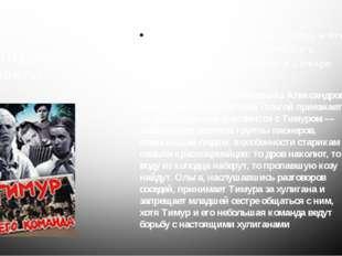 Интересные факты Художественный фильм «Тимур и его команда» 1940 года снималс