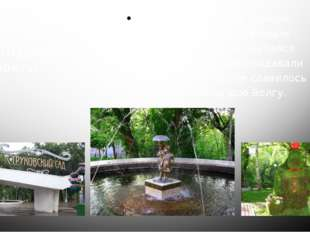 Интересные факты В дореволюционной Самаре самым большим и красивым парком с 1