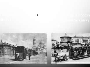 Интересные факты В Самаре, впервые в России, в 1915 году заменили конку на тр