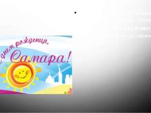 Интересные факты В 2012 году Самара праздновала день города дважды. Первый ра