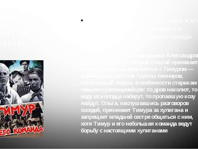 Интересные факты Художественный фильм «Тимур и его команда» 1940 года снималс...