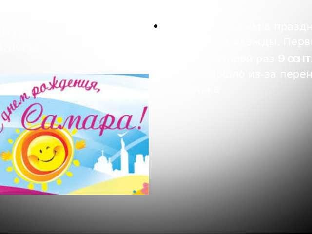 Интересные факты В 2012 году Самара праздновала день города дважды. Первый ра...