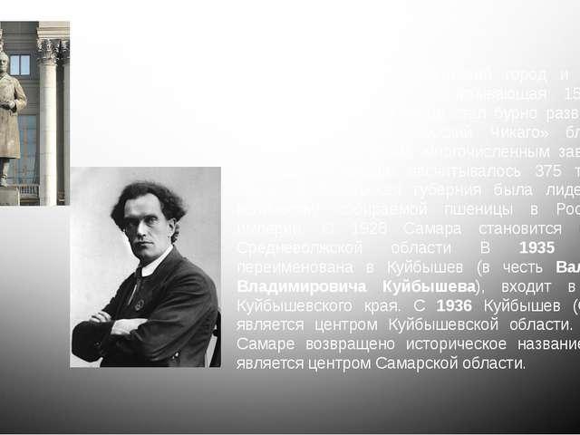 В 1851 Самара — губернский город и столица Самарской губернии, насчитывающая...