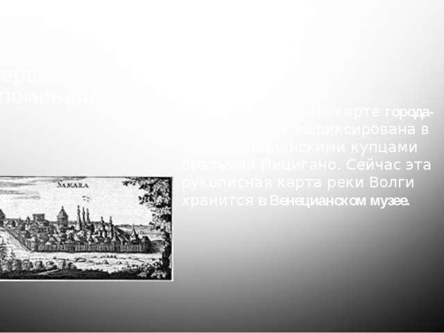 Первые упоминания Первая отметка на карте города-пристани Samar зафиксирована...