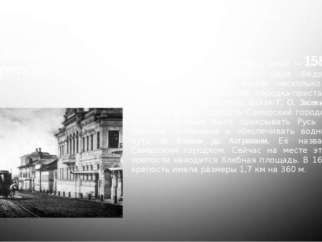 Самарская крепость Официальная дата основания города — 1586 год, когда после...