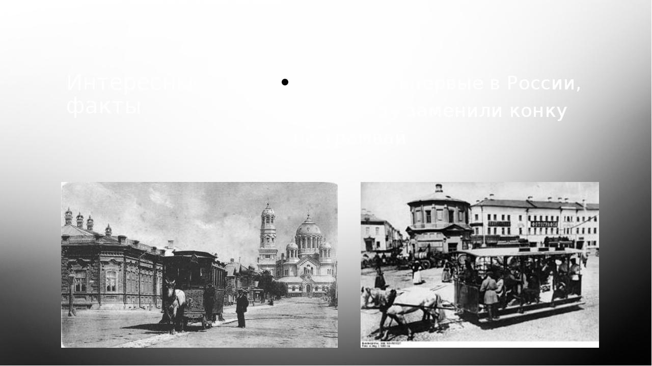 Интересные факты В Самаре, впервые в России, в 1915 году заменили конку на тр...