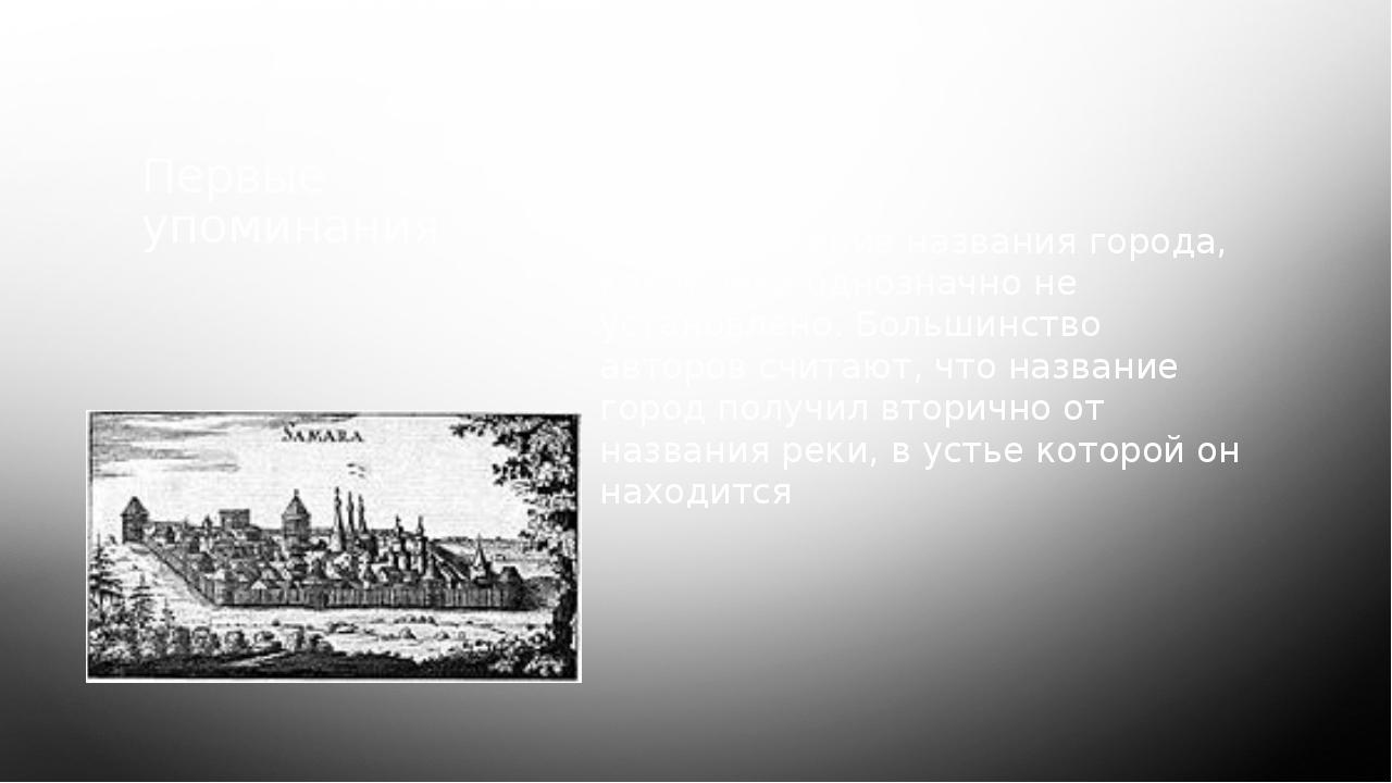 Первые упоминания Происхождение названия города, как и реки однозначно не уст...