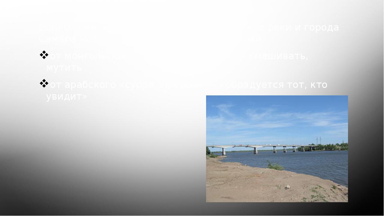 Единого мнения о происхождении названия реки и города Самара нет. Существуют...