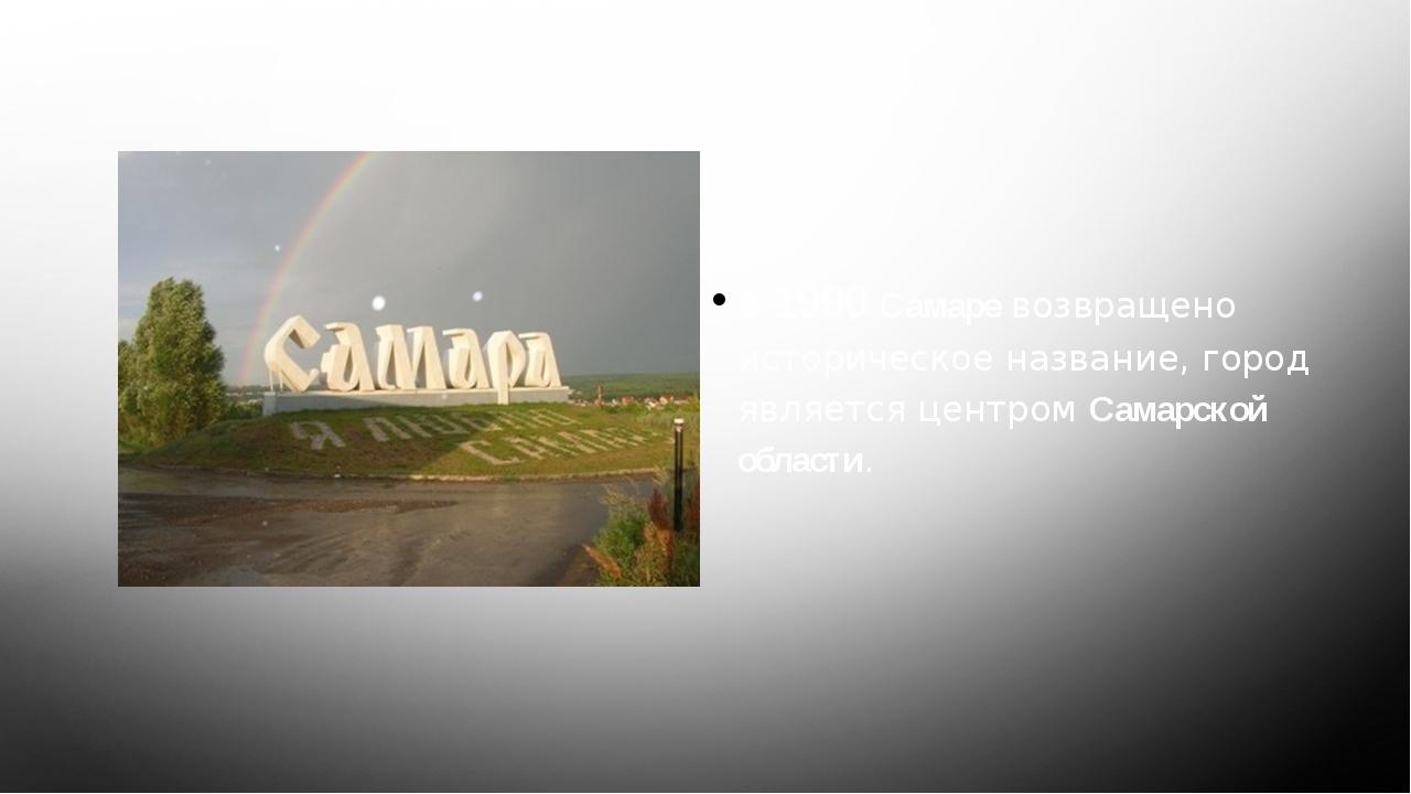 В 1990 Самаре возвращено историческое название, город является центром Самарс...