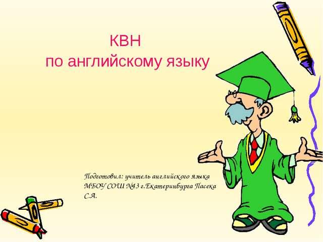 КВН по английскому языку Подготовил: учитель английского языка МБОУ СОШ №43 г...