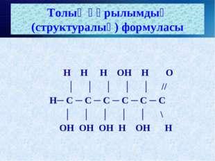 Толық құрылымдық (структуралық) формуласы Н Н Н ОН Н О │ │ │ │ │ // Н─ С ─ С