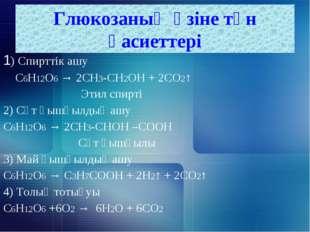 1) Спирттік ашу С6Н12О6 → 2СН3-СН2ОН + 2СО2↑ Этил спирті 2) Сүт қышқылдық ашу
