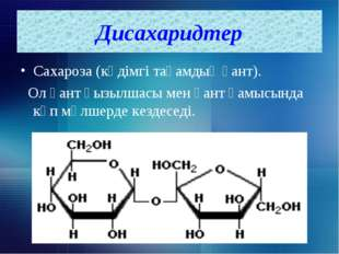 Дисахаридтер Сахароза (кәдімгі тағамдық қант). Ол қант қызылшасы мен қант қам
